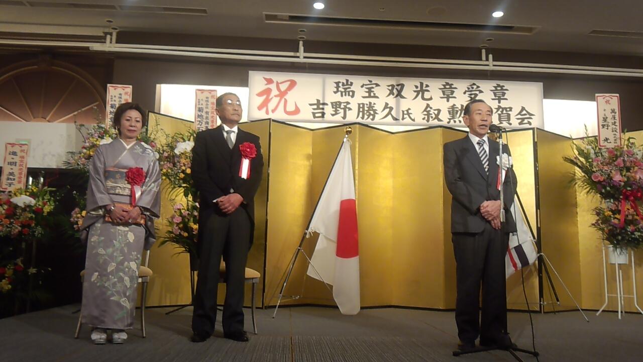 H25.3.2 吉野勝久氏叙勲祝賀会