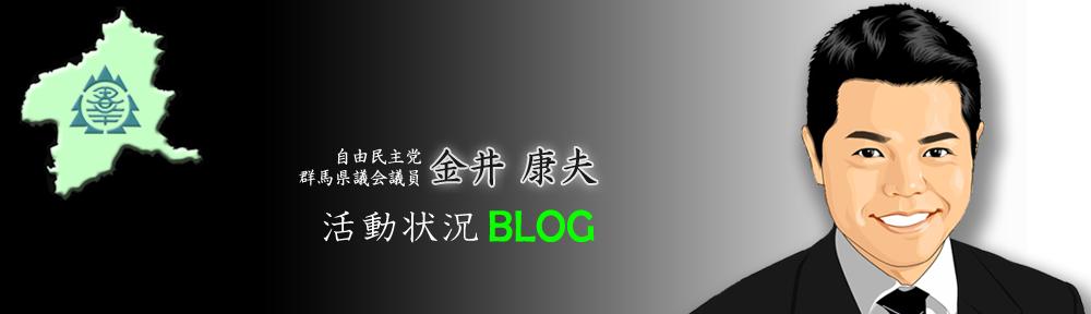 群馬県議会議員 金井康夫 活動状況